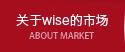 关于wise的市场